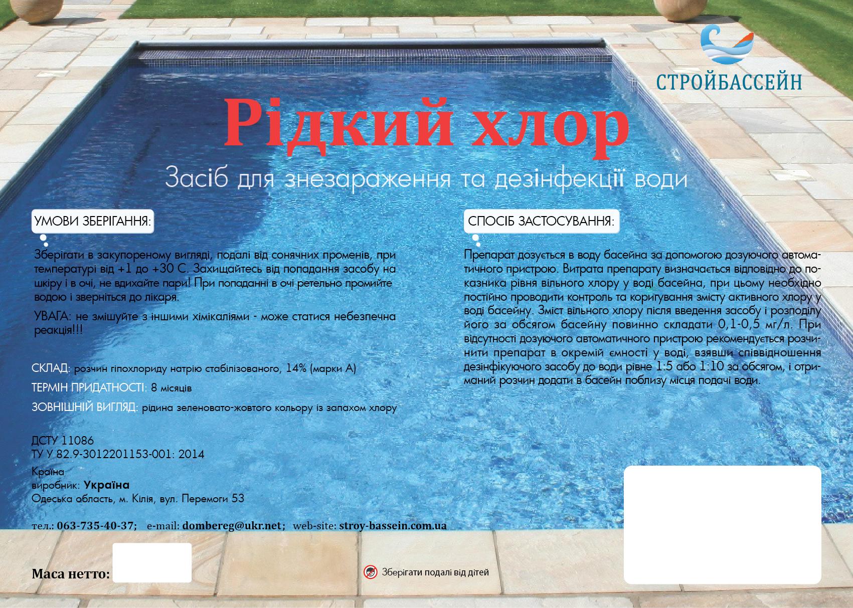 Химия для бассейна Одесса